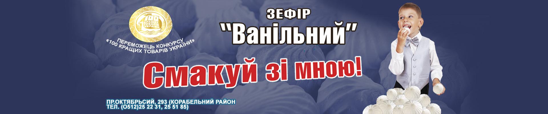 -зефирный
